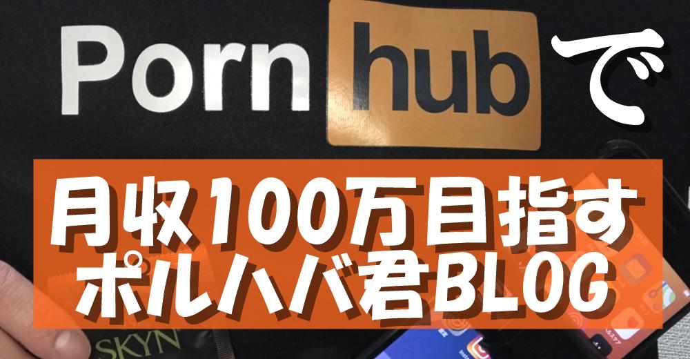 ポルハバくん公式ブログ【Pornhuber×個撮AVナンパ師】